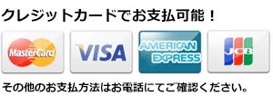 クレジットカード払い可能
